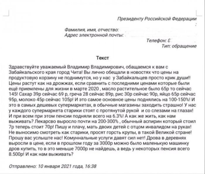 Жительница Читы написала письмо Путину из-за роста цен на товары и ЖКХ