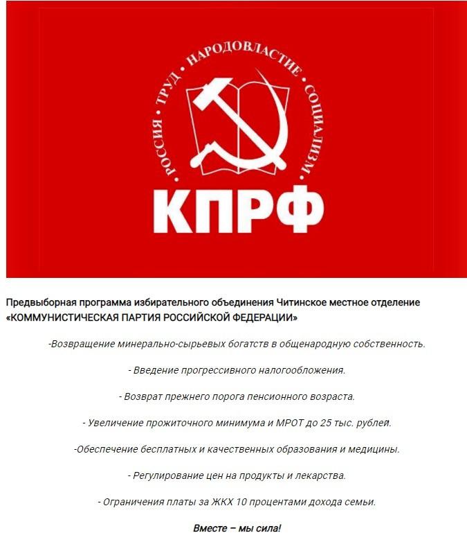 Фото: сайт Забайкальского краевого отделения КПРФ