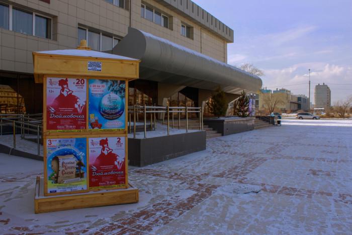 Театр Забайкальские узоры в Чите